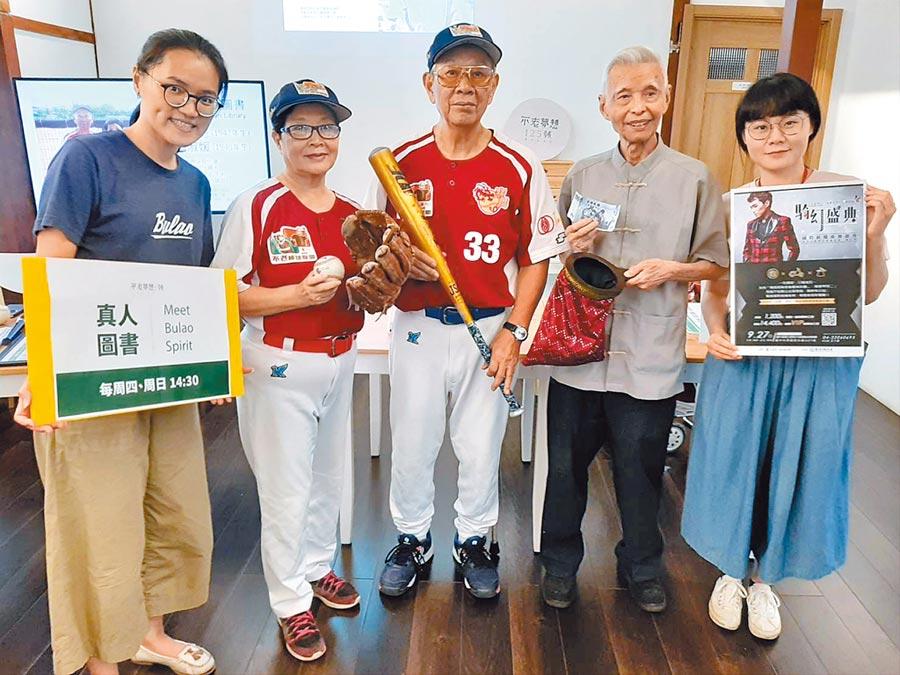 台中市弘道老人福利基金會在市長公館的「不老夢想125號」,每周四、日下午2點30分至4點,開辦「遇見真人圖書」活動。(張妍溱攝)
