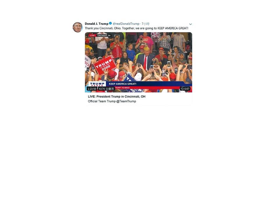 美國總統川普8月1日連發四條推文宣布,將從9月1日起,對價值3000億美元的中國商品加徵10%關稅。圖為8月1日,川普在俄亥俄州辛辛那堤造勢會場。(取自川普推特)