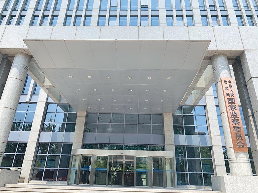 中共推進黨和國家機構改革,圖為7月5日拍攝的國家監察委員會外景。(新華社)
