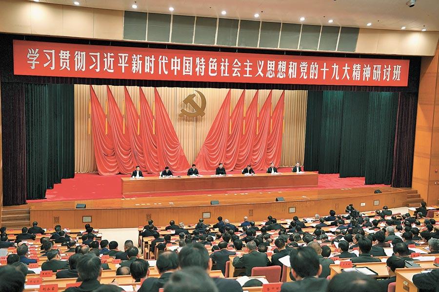 北京2018年1月5日,習近平在貫徹中共十九大精神研討班開班式上發表講話。(新華社)