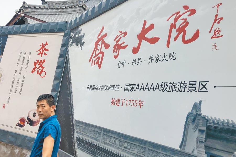 大陸文化和旅遊部7月31日發布給予山西省晉中市祁縣喬家大院景區取消旅遊景區質量等級處理決定。(中新社)