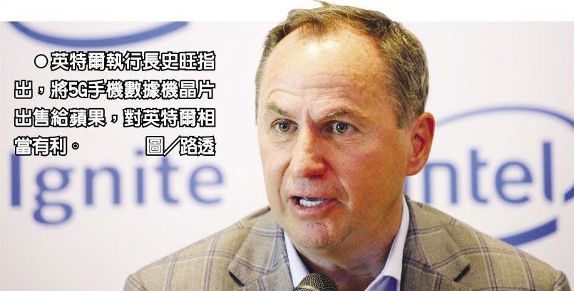 英特爾執行長史旺指出,將5G手機數據機晶片出售給蘋果,對英特爾相當有利。圖/路透