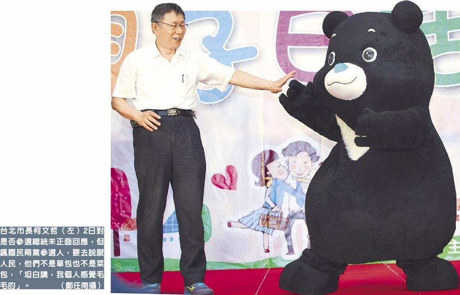 台北市長柯文哲(左)2日對是否參選總統未正面回應,但諷國民兩黨參選人,要去說服人民,他們不是草包也不是菜包,「坦白講,我個人感覺毛毛的」。(鄭任南攝)