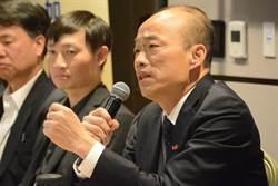 獨家》韓國瑜取消訪日 不排除年底再訪美