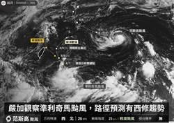 準颱風利奇馬預估路徑曝光 恐成擦邊球