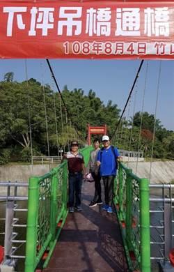 竹山鎮下坪吊橋重建完成 重新啟用