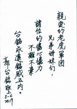 老虎軍團停止聯署 韓粉呼籲感激之心回應郭粉
