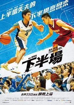 HBL籃球電影《下半場》8/23上映