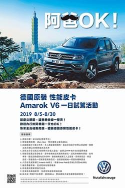 Amarok V6邀老爸免費試駕一整天
