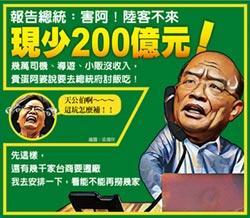炫台資回流5千億 蘇揆遭打臉