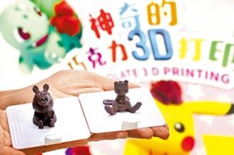 3D列印大廚 30分鐘牛排上桌