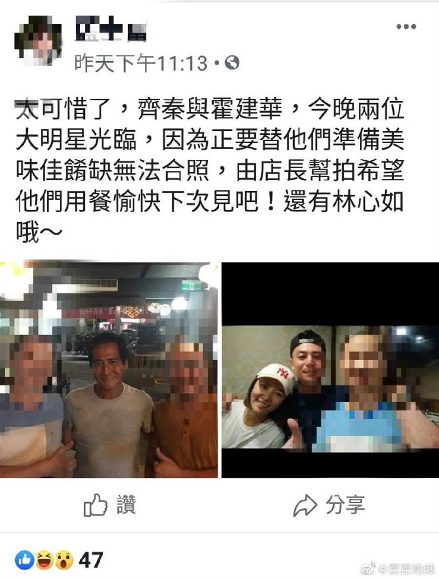 網友在臉書分享與林心如夫婦同框照。(取自霍霍嚕咪微博)