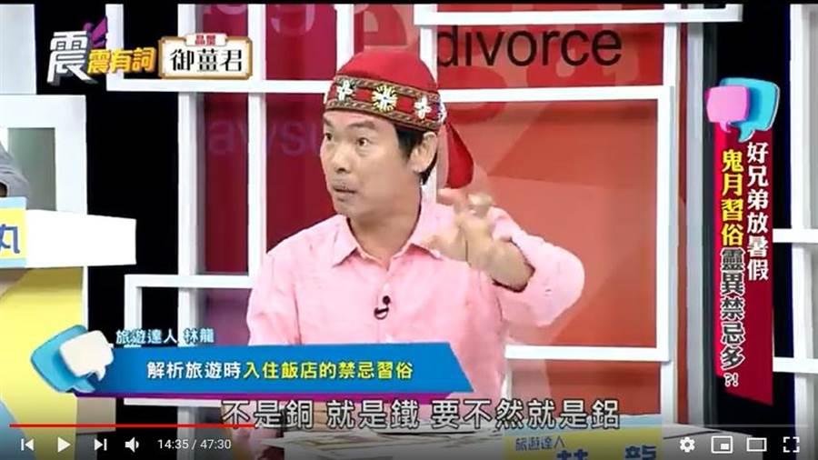 旅遊達人林龍以科學角度來解釋各種民俗傳說。(擷取自YouTube頻道 高點電視toptv)
