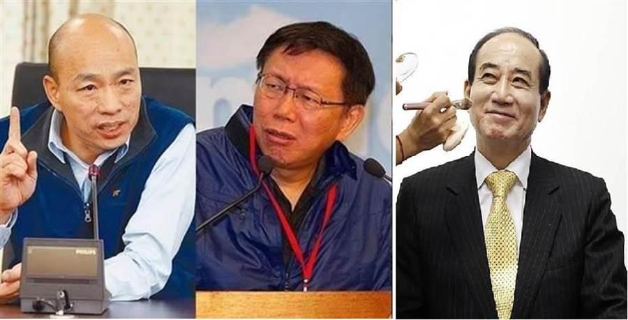 國民黨總統參選人韓國瑜(左)比台北市長柯文哲(中),前立法院長王金平(右)。(圖/合成圖,本報資料照)