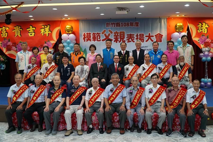 新竹縣政府4日在議會大禮堂,舉辦今年度模範父親表揚活動,感謝獲獎父親的付出,不僅為家庭努力,也在社會中樹立典範。(莊旻靜攝)