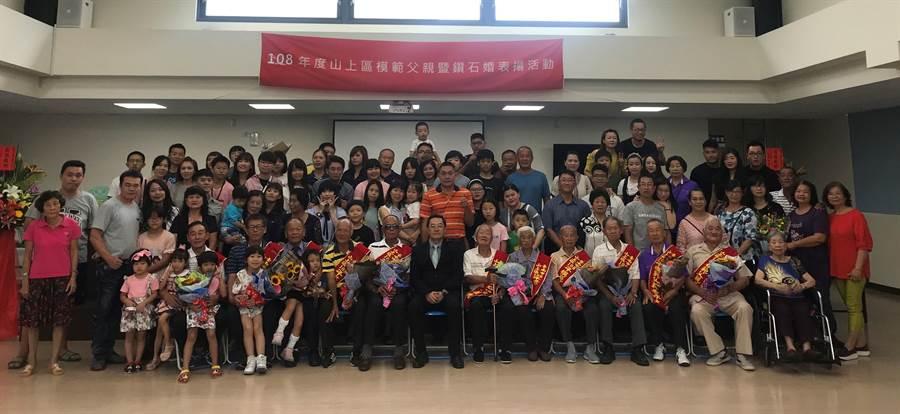 台南市山上區公所4日上午舉辦模範父親暨鑽石婚夫妻表揚活動,表揚9位由各里遴選出的模範父親以及1對鑽石婚夫妻楷模。(劉秀芬翻攝)