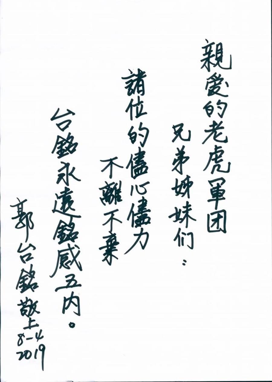 郭台銘親筆信。 (圖/取自老虎軍團臉書)