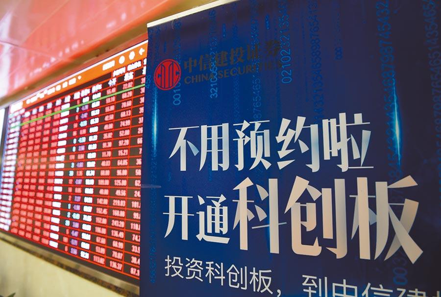 滬深兩市2日重挫,不過科創板25檔個股仍全面收漲。圖/中新社