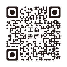工商書房QR Code。