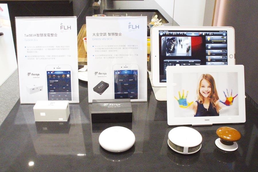 FLH費米的台北、台南旗艦體驗中心同步開幕,現場也展示大金VRV控制器、TaiSEIA智慧家電控制器等產品。圖/業者提供