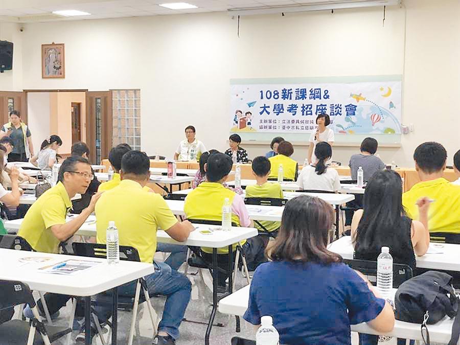 因應新課綱將於9月上路,立委何欣純舉辦座談會,邀教育部官員與家長交流。