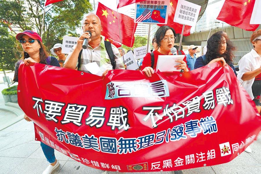 2018年7月9日,香港多個民間團體集合遊行,至美國駐港領事館抗議美國總統川普對陸加徵關稅。(中新社)