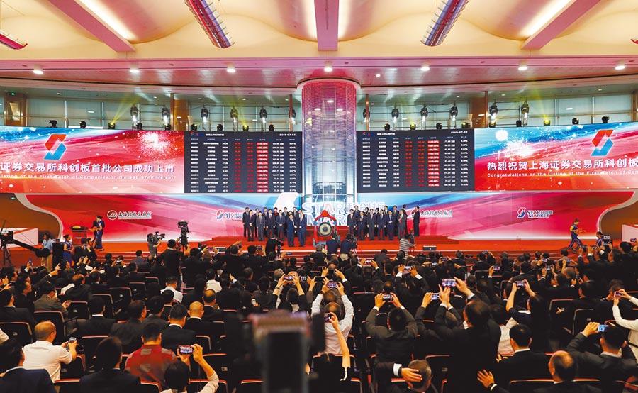 7月22日,大陸科創板鳴鑼開市,圖為上海證券交易所儀式現場。(新華社)