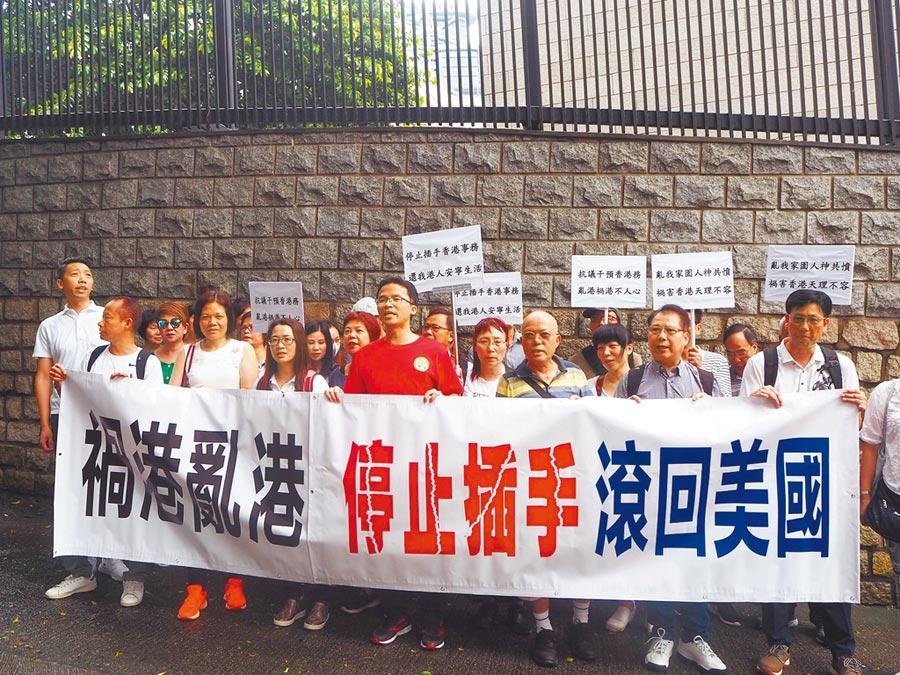 一批香港市民3日赴美國駐港澳總領事館集會,抗議美國干涉香港事務。(中新社)