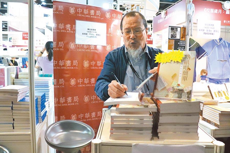 鄭明仁在香港書展期間為讀者簽書。(記者呂佳蓉攝)