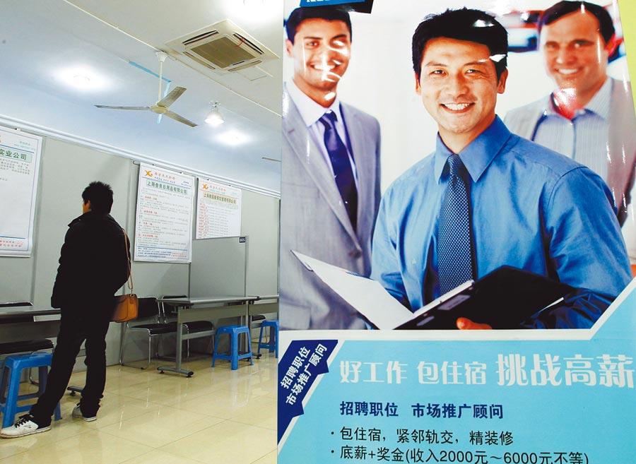 上海市曹楊路一家人力仲介所。(新華社資料照片)