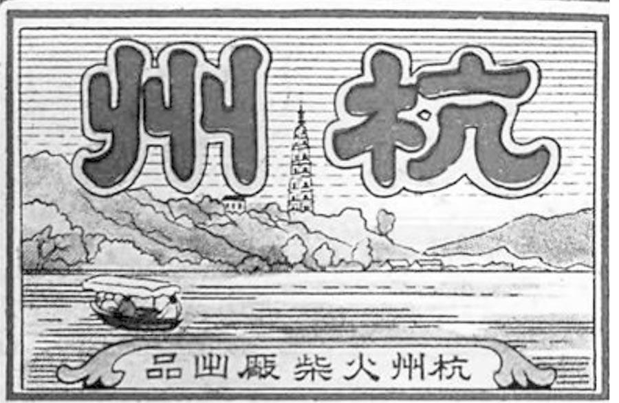 杭州火柴廠火柴盒。(取自《北京青年報》)