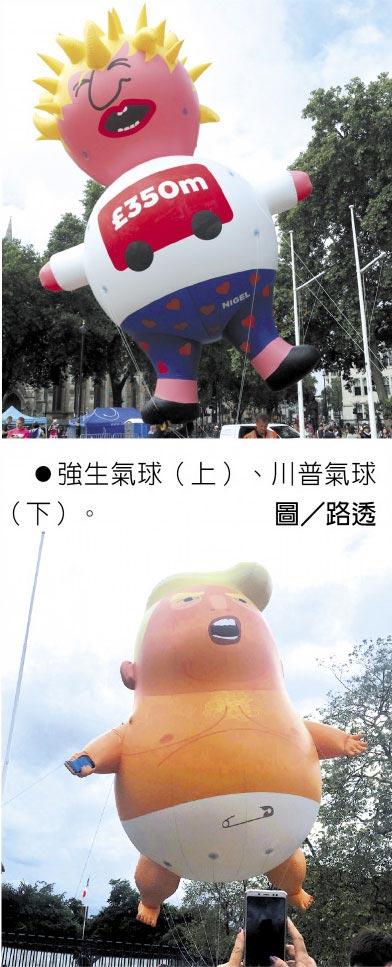 強生氣球(上)、川普氣球(下)。圖/路透
