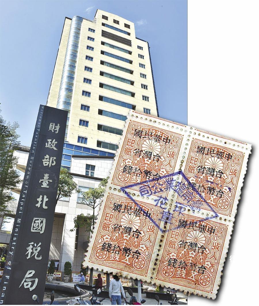 行政院長蘇貞昌日前拍板廢除印花稅法,財政部表示將盡快提《印花稅法》廢止案送審,最快明年走入歷史。右圖為日據時代發行的印花稅。(本報資料照片)