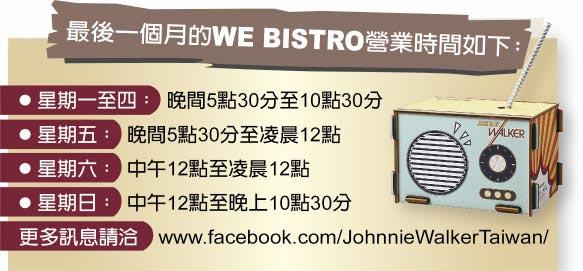 最後一個月的WE BISTRO營業時間如下: