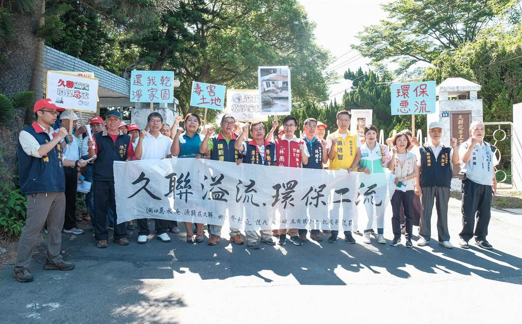 久聯化工增產做環評,10位縣議員與村民在該廠大門前,拉白布條喊口號抗議。(羅浚濱攝)