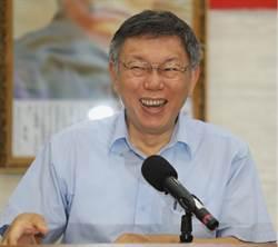預測柯P政黨能活多久? PTT網民點出兩關鍵