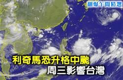 《翻爆午間精選》利奇馬恐升格中颱 周三影響台灣