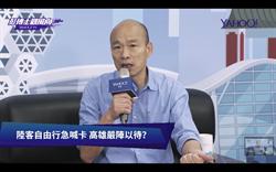陸客不來 韓國瑜籲陸:不要把民進黨當成整個台灣人
