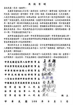 政府失能!軍系六大社團暨退伍軍人代表發聲明挺韓國瑜