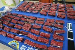 3萬顆「一粒眠」偽裝蜜餞出口 航警海關聯手攔截
