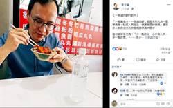 朱立倫臉書PO滷肉飯 網友歪樓說是爌肉飯