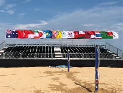 亞洲沙灘排球賽 澎湖賽場從無到有創奇蹟