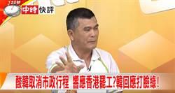 快評》酸韓取消市政行程 響應香港罷工?韓回應打臉綠!