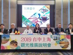 市府攜手旅遊業者拚觀光  台中vs上海雙城友善交流擘劃未來