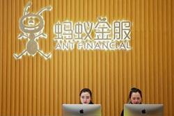 螞蟻金服 傳金融科技各立門戶