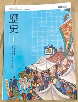 龍騰版高一歷史 認定台灣主權未定