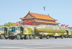 旺報社評》由北京推動中程飛彈條約談判