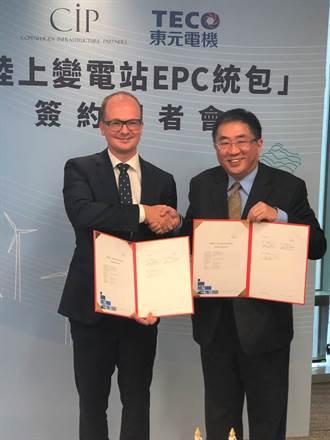 東元電機與丹麥哥本哈根基礎建設基金簽署