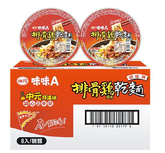 全聯味味A排骨雞風味乾麵(超值碗)8入,22日前原價129元,特價109元。(全聯提供)