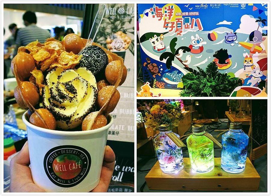 集結花藝、公仔及美食的《海洋好夏趴》!圖左為冰淇淋花蛋仔、右上為乾燥花相關產品、右下為海洋好夏趴拍照看板。